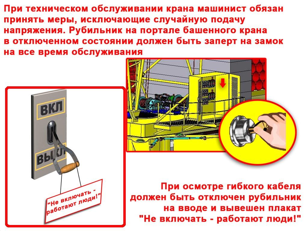 инструкция по охране труда для автокрановщика - фото 7